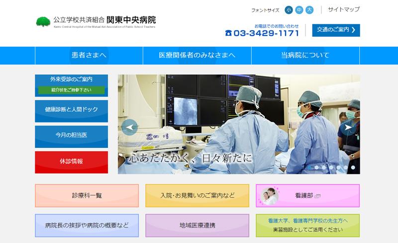 病院 関東 中央